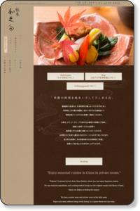 銀座で接待なら和食「和久多」へ。個室ございます。