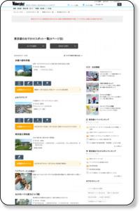 東京都のおでかけスポット一覧 | ウォーカープラス