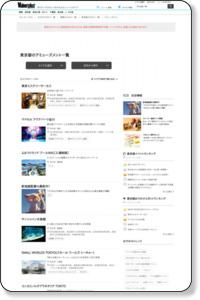 東京都のアミューズメント一覧 | ウォーカープラス