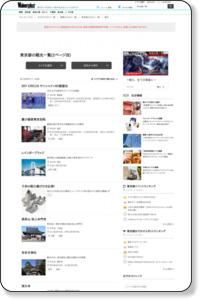 東京都の観光一覧 | ウォーカープラス