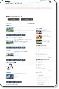 東京都のショッピングモール一覧 | ウォーカープラス