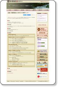 主催:財団法人 日本ホテル教育センター | 和食検定【公式サイト】