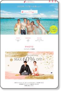 リゾ婚、海外挙式、国内結婚式なら【ワタベウェディング】