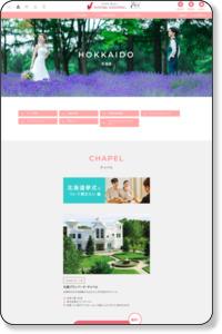 北海道挙式・北海道ウェディング・北海道結婚式 | リゾートウェディングなら【ワタベウェディング】