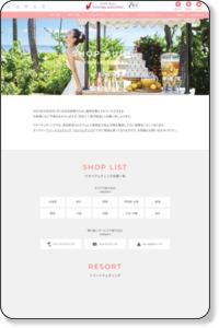 広島店  お得情報 | リゾ婚、海外挙式、国内結婚式ならワタベウェディング