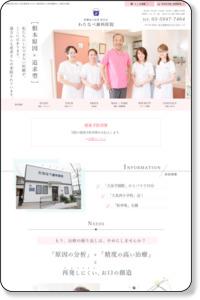 わたなべ歯科医院 インプラントセンター併設 | 練馬区 西大泉 歯科 歯医者