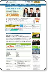 会社設立代行を東京の若手行政書士が全力サポート/会社設立代行PRO