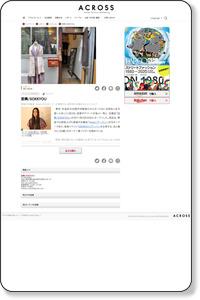 即興/SOKKYOU  ストリートファッション マーケティング ウェブマガジン ACROSS(アクロス)