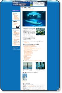 横浜・八景島シーパラダイスの情報|WEB水族館