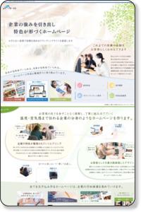ホームページ作成会社F