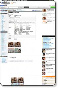 茨城県環境カウンセラー協会とは - NPO法人データベース Weblio辞書