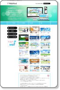 株式会社プロステージ │利益に繋がるホームページ作成なら、ウェブ戦略で顧客満足を導き出すWebMind(ウェブマインド)へ