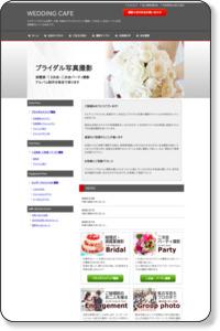 ウェディングカフェ★京都・大阪・神戸・奈良など、関西エリアの二次会・結婚式場が検索できる