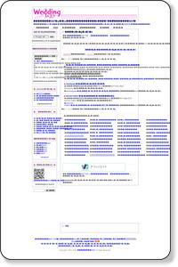 滋賀のゲストハウス 〜結婚式場MAP