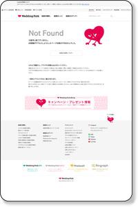 熊本のブライダルフェア紹介&予約-結婚式フェアクチコミ