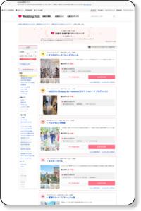 結婚式場総合ポイントランキング[山梨全域] - ウエディングパーク クチコミ情報サイト