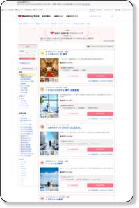 結婚式場総合ポイントランキング[兵庫県] - ウエディングパーク クチコミ情報サイト