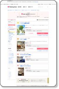 結婚式場総合ポイントランキング[和歌山県] - ウエディングパーク クチコミ情報サイト