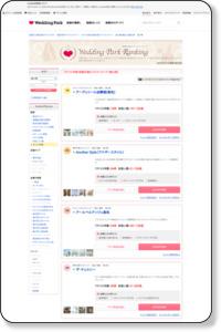 結婚式場クチコミ件数ランキング[香川県] - ウエディングパーク クチコミ情報サイト