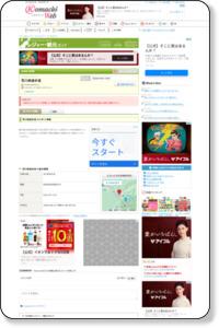 荒川峡遊歩道 アラカワキョウユウホドウ 新潟県 - 岩船郡関川村 | Komachi-WEB
