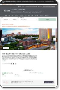 ウェスティンホテル東京 | 交通・アクセス