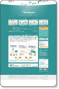 静岡県内限定でホームページ制作【ウィンワークス】(静岡市)