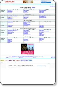大学・国立病院/公立病院等:東京23区