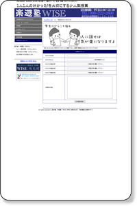 WEBカウンセリング:鹿児島 学習塾 WISE:中学生・高校生向け 英・数・小論文 講座&宿題サポート