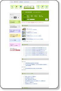 特別養護老人ホーム江東園[特徴] - 総合福祉情報サイト『ホワイトピース』