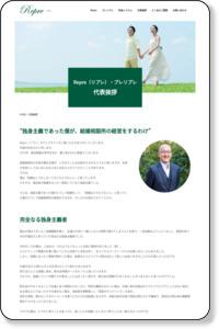 代表 村木のご挨拶|東京の結婚相談所Repre-リプレ