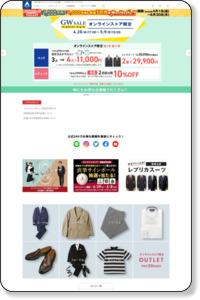 洋服の青山(紳士服・スーツ販売数世界No.1)