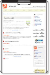Flash(フラッシュ)制作 格安ホームページ制作激安HPWeb製作のy-labo.net