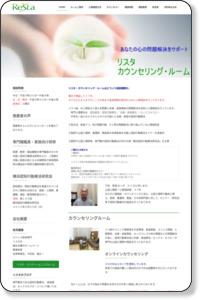 リスタ・カウンセリング・ルーム:専門・認知行動療法、夫婦家族療法、セックスセラピー、心療鍼灸/新横浜
