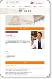 日本耳鼻咽喉科学会認定専門医 山西敏朗 | 新宿区早稲田 | 文京区
