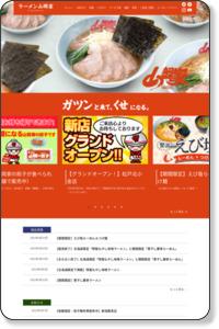ラーメン山岡家・・・厚木店(神奈川県厚木市関口408-4)