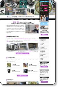 静岡の紛体塗装 山�ア工業