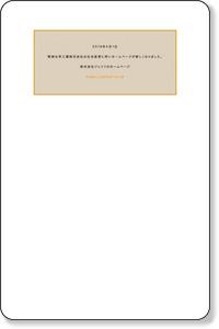 http://www.yasukagaku.co.jp/