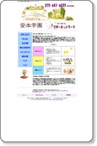 京都 安本学園・心理治療・心理療法・カウンセリング・フリースクール