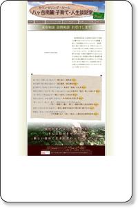 カウンセリング/カウンセラー/長野/諏訪[八ヶ岳南麓.子育て/人生談話室]