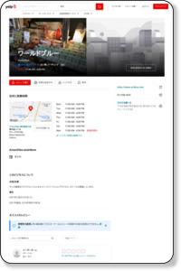 ワールドブルー - 荏原中延駅 - 東京