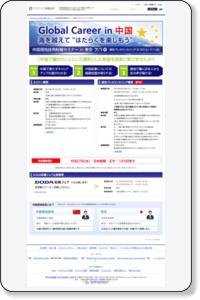 中国現地採用転職セミナー・個別プレカウンセリング in 東京 - インテリジェンス中国(英創人材)