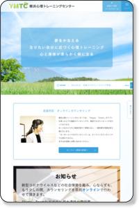 カウンセリング・心理療法 横浜心理トレーニングセンター
