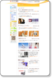 【ヨコヤマ歯科医院】岡山の歯医者/設備のご案内[カウンセリング・レントゲン]