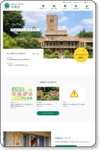 社会福祉法人 浴風会 | 東京都杉並区