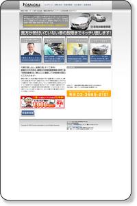 練馬区の車検・キズヘコミ修理・板金塗装、介護福祉車輌の販売・メンテナンスは自動車整備・車検工場の吉岡自動車へ!