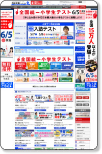 中学受験塾|四谷大塚ドットコム|でてこい、未来のリーダーたち。