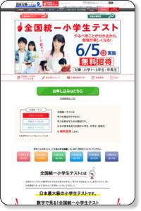 http://www.yotsuyaotsuka.com/toitsutest/