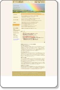 悠ごきそ心理相談室|名古屋市 昭和区 臨床心理士 カウンセリング 相談 悩み カウンセラー