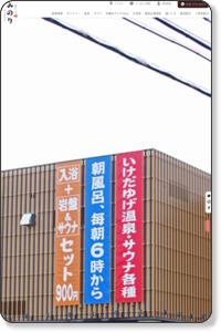 アクセス | 岐阜県岐南町の癒し空間・岩盤浴-湯処 美濃里「みのり」