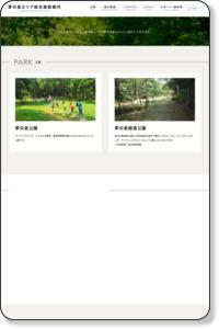 都立 夢の島公園 夢の島熱帯植物館
